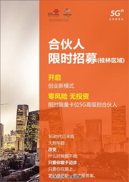 """中国联通5G项目招募合伙人-----联通蜂行动、新""""蜂口"""""""