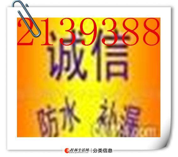桂林老兵专业/防水补漏/漏水检测/墙壁渗水/检测楼顶/外墙/卫生间漏水/