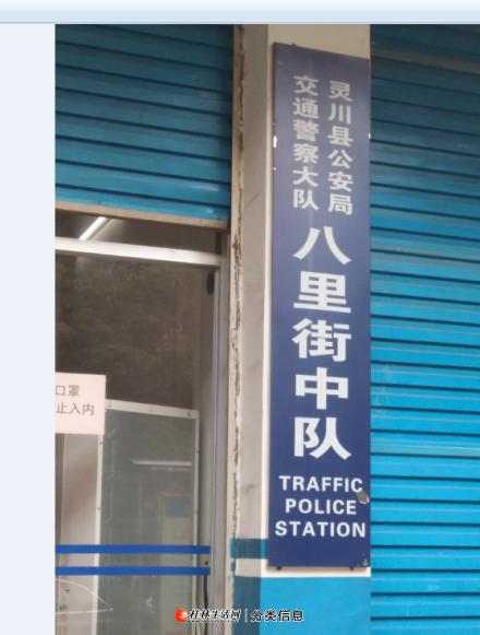 灵川县交警大队及八里街中队乱贴单