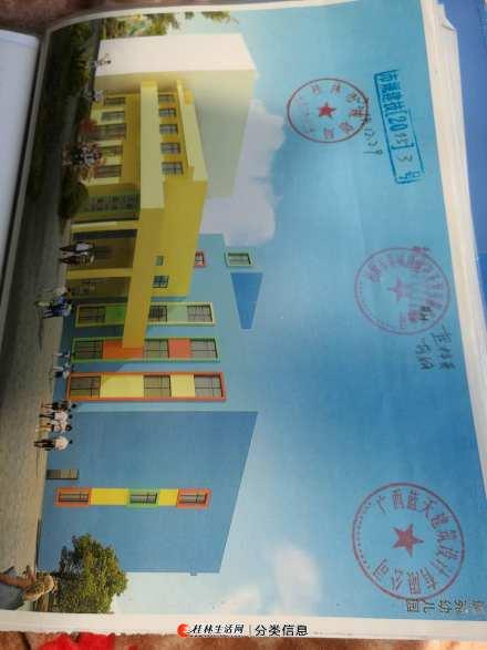S始发站旁大型幼儿园出售!占地700平,院子900平,建面2000平,1100万诚意出售!