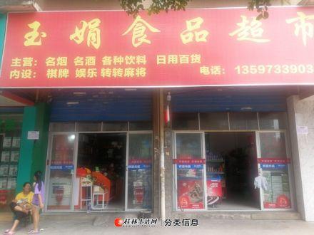灵川八里街成熟商圈两间合并门面出售(已在出租当中)
