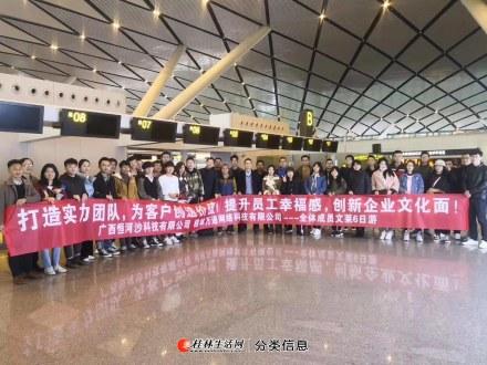 桂林新成立公司提供免费建设网站,精选各行业网站模板。