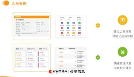 桂林etm系统早教系统,学员信息管理软件,培训机构管理软件。