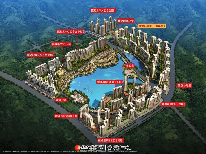 找我买房有优惠哦!!麓湖国际具有临桂最美社区之称号