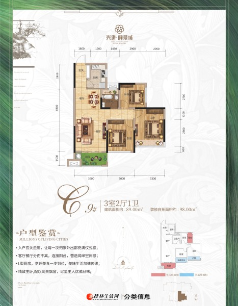 临桂新区旅游板块,一线江景房。兴进颐景城三房两厅44万起