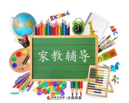 小学全科一对一家教辅导,哪里不会学哪里,针对性提分!