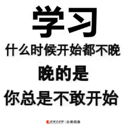 桂林理工大学2020年函授本科报名