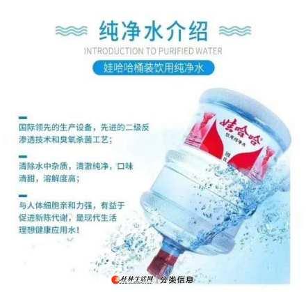 桂林市七星区娃哈哈(农夫山泉),千家洞矿泉水配送中心为您提供优质送水服务!