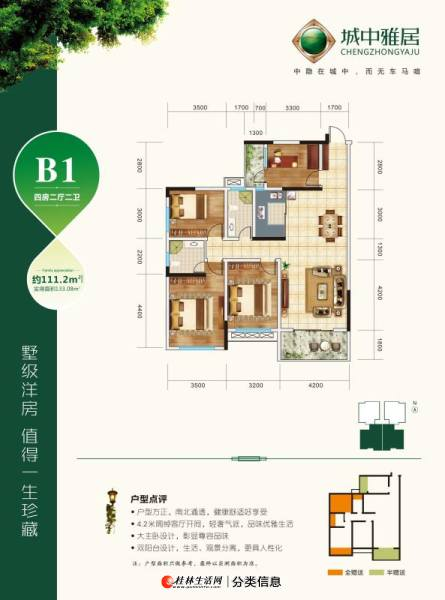 桂林中隐路城中雅居 3房2厅2卫 秀峰区中隐路城中雅居 信和信大中华养生谷