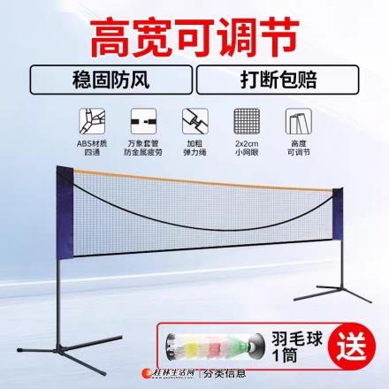 低价转让全新mickey tree/米琪树标准羽毛球网/架羽毛球网/架