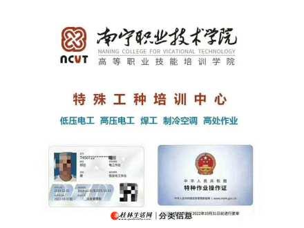 桂林电工考证-低压电工上岗证、电焊证、报名热线选择南职