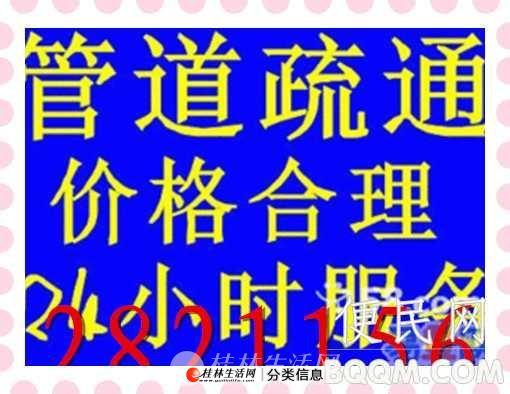 桂林市退伍军人管道疏通下水道疏通一次多少钱管道疏通电话