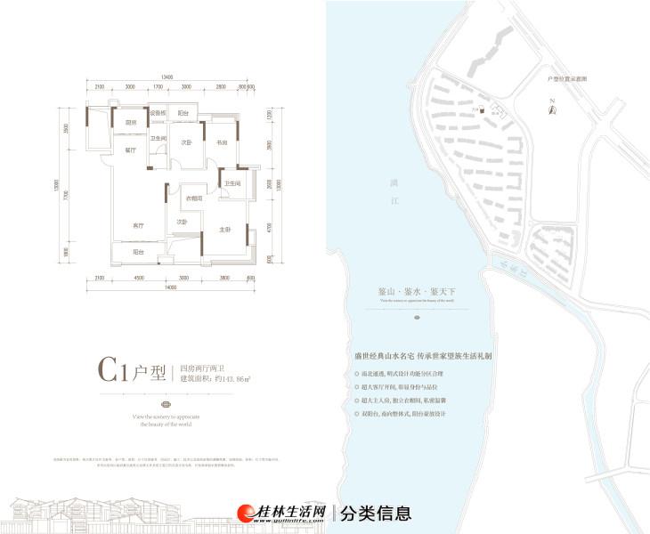 七星区漓江郡府288平顶层复式中央景观