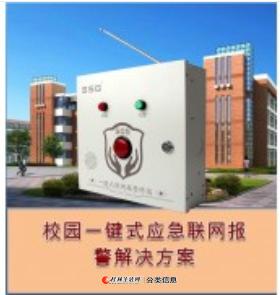 校园紧急应急报警系统——桂林迈拓安防科技有限公司