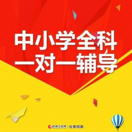 桂林各区一对一上门家教,我们把好老师送上门!