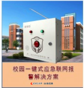 校园安全应急联动报警系统——桂林迈拓安防公司