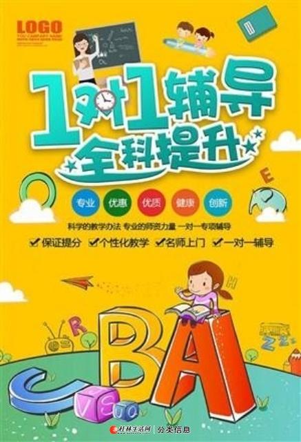 桂林专业优质家教辅导,一对一针对性教学,哪里不会学哪里!