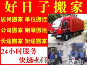 桂林好日子搬家服务公司