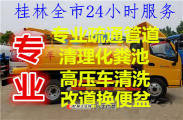 桂林雁山区管道疏通电话雁山疏通下水道价格清理清洗服务