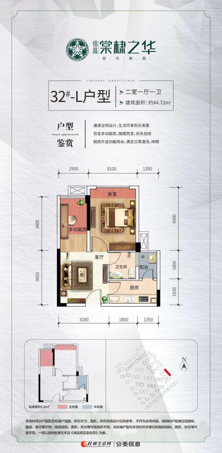 (急售)棠棣之华精装公寓一房一厅