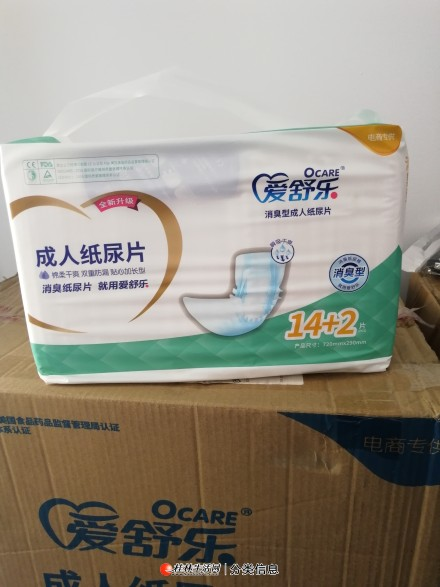 爱舒乐成人纸尿片10包160片,规格(72x29)