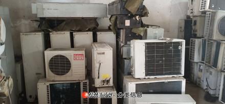空调回收,免费拆空调,欢迎联系