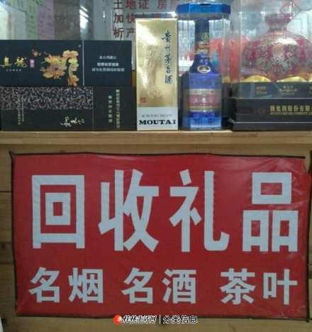 桂林城区内礼品回收店回收各种烟酒礼品茶叶冬虫夏草等补品