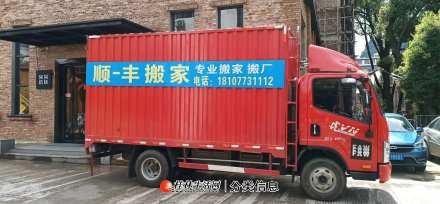 顺一丰搬家 专业、更好、价格公道!桂林生活 推荐