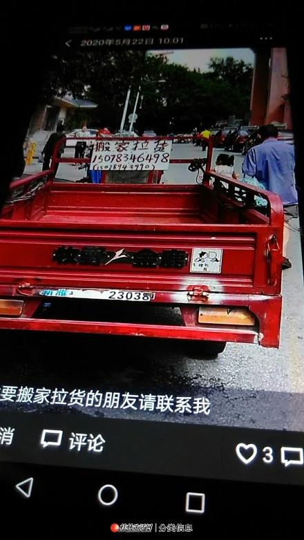 桂林大三轮摩托车专业搬家拉货