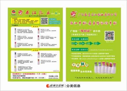广西品牌鲜奶(玻璃瓶)