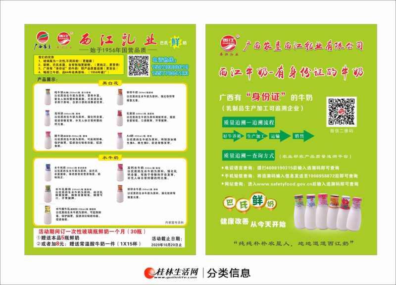 广西农垦集团西江鲜奶(玻璃瓶)