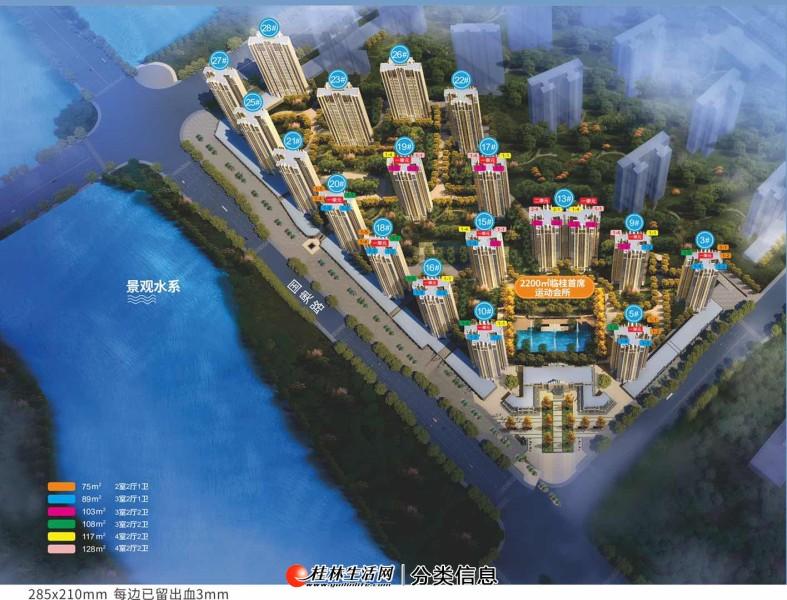 临桂市政府 环湖水系 兴进大盘 三房二厅两卫 40万 老总渠道特批  数量有限 预购从速