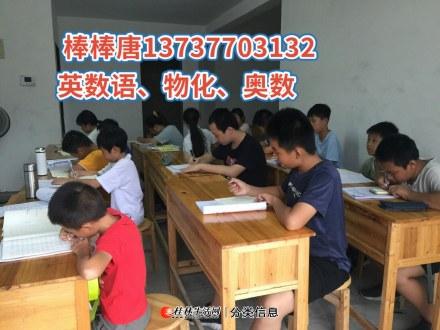 初三数学物理唐老师培训班提分显著