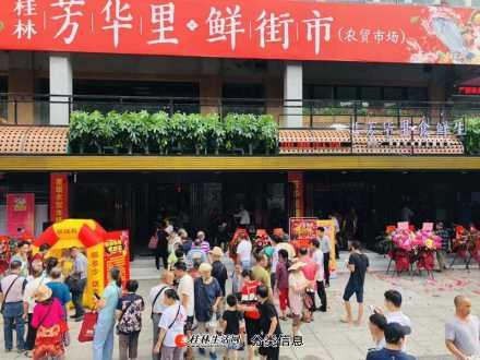 桂林首家长租美食广场!芳华里食鲜生 20年租金仅需4万起 一次投资,30年收益