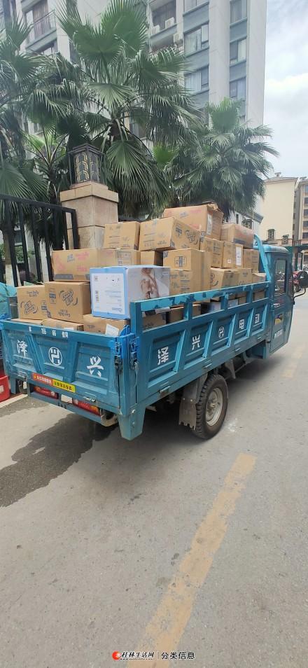 超大型电动三轮车搬家拉货,跑腿物流发货提货!