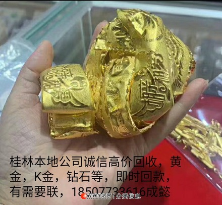 黄金,首饰珠宝高价回收
