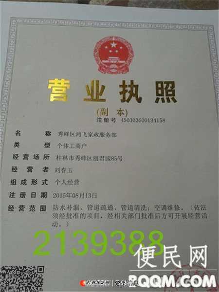 桂林退伍军人/八里街疏通下水道/管道疏通/抽粪电话技术更好/