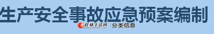 桂林应急预案编制服务