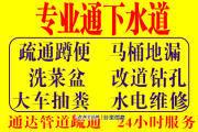 桂林全市连锁专业疏通/厕所厨房管道改造/清理清洗公司