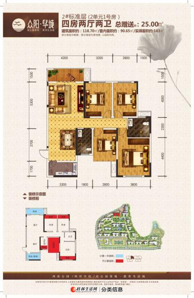 临桂众阳华城山景学府洋房成熟配套89平米三房两厅两卫特惠价