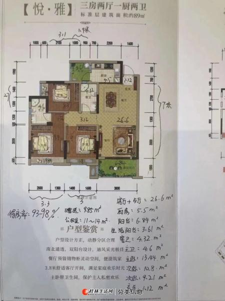 兴进漓江悦府,三房两厅两卫只需62万,漓江边上,万达广场商圈