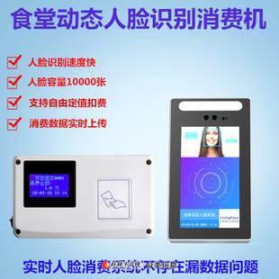 桂林校园食堂人脸消费机——桂林迈拓安防公司