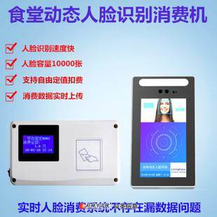 桂林消费机——桂林迈拓安防公司