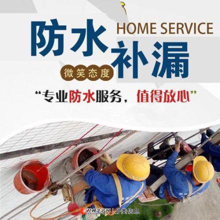 桂林盛景专业防水补漏公司专业房屋漏水维修承接大小工程