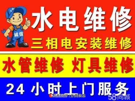 桂林市七星区专业检修电路、跳闸、漏电、断电维修安装服务公司
