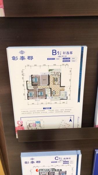 临桂市政府旁 彰泰郡大四房 带200平露台 只要75万  并带车位一个