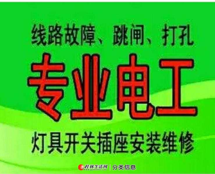 桂林全市专业维修线路短路,跳闸、烧毁、烧坏,灯具维修公司