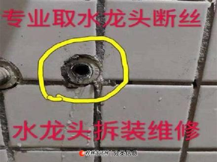 桂林全市专业维修水管断裂 水龙头断裂 八字阀 截门断裂漏水
