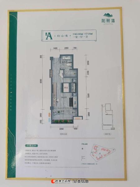 福达阳朔湾精装修70年产权42平公寓,1房1厅1卫带大阳台出售