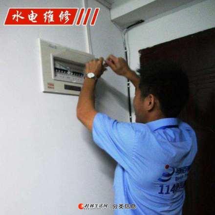 桂林临桂专业电工上门维修电路灯具 家庭跳闸维修公司